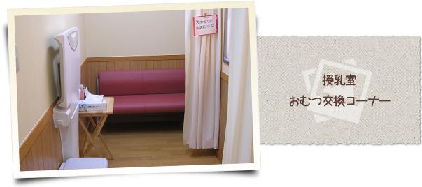 授乳室・おむつ交換コーナー